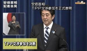 安倍首相、TPP交渉参加を表明