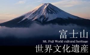 富士山が世界文化遺産に決定
