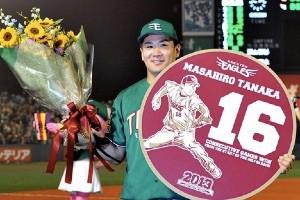 楽天の田中投手が連勝の新記録